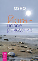 Йога-новое рождение. Медитация - без мистификаций (комплект из 2-х книг) — фото, картинка — 1