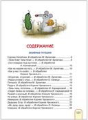 Моя книжка для игр и развития. Стихи и загадки — фото, картинка — 3