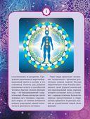 Чакры. Все секреты управления энергией, которая сделает вас здоровым и успешным — фото, картинка — 7