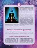 Чакры. Все секреты управления энергией, которая сделает вас здоровым и успешным — фото, картинка — 9