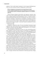 Жиротоп. Безжалостный курс суперэффективных тренировок — фото, картинка — 14