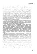 Жиротоп. Безжалостный курс суперэффективных тренировок — фото, картинка — 15