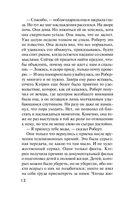 Все совпадения случайны (м) — фото, картинка — 11