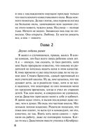 Все совпадения случайны (м) — фото, картинка — 7