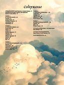 Как приручить дракона 3. Энциклопедия Скрытого Мира — фото, картинка — 6