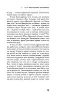 Русский жестокий рассказ — фото, картинка — 12
