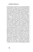 Русский жестокий рассказ — фото, картинка — 13