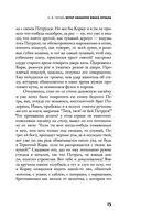 Русский жестокий рассказ — фото, картинка — 14