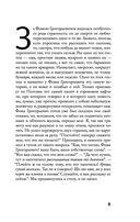 Русский жестокий рассказ — фото, картинка — 8