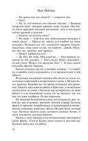 Дым и зеркала (м) — фото, картинка — 14