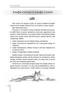 Как быть кошкой — фото, картинка — 10