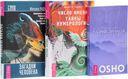 Загадки человека. Число имени. Тайные знания (комплект из 3-х книг) — фото, картинка — 1