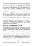 Vulkan. Руководство разработчика — фото, картинка — 12