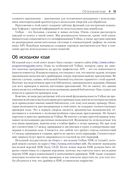 Vulkan. Руководство разработчика — фото, картинка — 8