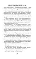 Квалификация для некроманта — фото, картинка — 14