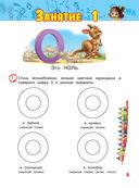 Учимся считать. Для детей 4-5 лет — фото, картинка — 5