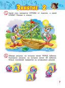 Учимся считать. Для детей 4-5 лет — фото, картинка — 7