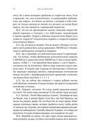 Мир по Эйнштейну. От теории относительности до теории струн — фото, картинка — 14