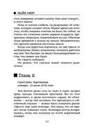 Внутри убийцы — фото, картинка — 9