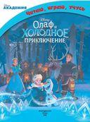 Олаф и холодное приключение — фото, картинка — 1