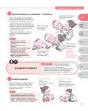 Интеллектуальное развитие ребенка от 0 до 6 — фото, картинка — 9