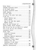 Универсальный справочник школьника. 1-4 классы — фото, картинка — 11