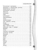 Универсальный справочник школьника. 1-4 классы — фото, картинка — 13