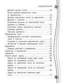 Универсальный справочник школьника. 1-4 классы — фото, картинка — 3