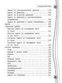 Универсальный справочник школьника. 1-4 классы — фото, картинка — 5