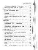 Универсальный справочник школьника. 1-4 классы — фото, картинка — 7