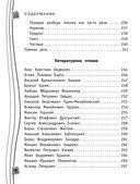 Универсальный справочник школьника. 1-4 классы — фото, картинка — 8