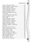 Универсальный справочник школьника. 1-4 классы — фото, картинка — 9