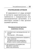 Все правила английского языка — фото, картинка — 15