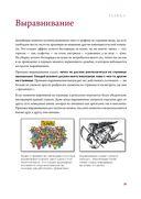 Дизайн. Книга для недизайнеров — фото, картинка — 6