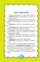 Веселые стихи для малышей. Мир вокруг меня — фото, картинка — 2