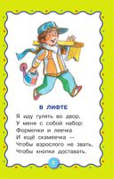 Веселые стихи для малышей. Мир вокруг меня — фото, картинка — 3