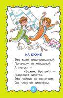 Веселые стихи для малышей. Мир вокруг меня — фото, картинка — 4