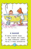 Веселые стихи для малышей. Мир вокруг меня — фото, картинка — 5