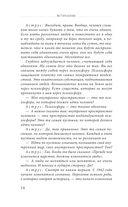 Книга о душе. Аструс. Идущие по пустыне — фото, картинка — 14