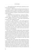 Книга о душе. Аструс. Идущие по пустыне — фото, картинка — 6