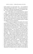 Агнесса Сорель - повелительница красоты — фото, картинка — 13