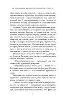 Агнесса Сорель - повелительница красоты — фото, картинка — 6
