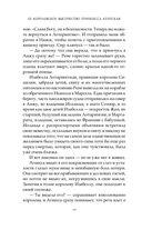 Агнесса Сорель - повелительница красоты — фото, картинка — 8