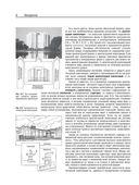 Архитектурная композиция — фото, картинка — 8
