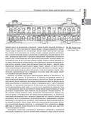 Архитектурная композиция — фото, картинка — 9