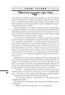 История Российского Государства. Том 6. Часть 2. Доброключения и рассуждения Луция Катина — фото, картинка — 11