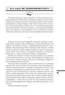 История Российского Государства. Том 6. Часть 2. Доброключения и рассуждения Луция Катина — фото, картинка — 14