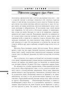 История Российского Государства. Том 6. Часть 2. Доброключения и рассуждения Луция Катина — фото, картинка — 7