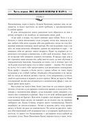 История Российского Государства. Том 6. Часть 2. Доброключения и рассуждения Луция Катина — фото, картинка — 8