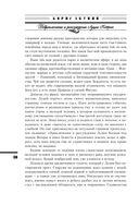 История Российского Государства. Том 6. Часть 2. Доброключения и рассуждения Луция Катина — фото, картинка — 9